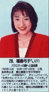 福島弓子の画像 p1_15